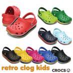 クロックス(CROCS) クロックス レトロ クロッグ キッズ(Retro Clog Kids)(子供用)[AA]