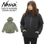 ナンガ NANGA  LADY'S AURORA DOWN JACKET オーロラ ダウンジャケット 2019年モデル レディース アウター ジャケット 女性用[BB]