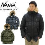 ナンガ NANGA  DOWN HALF COAT オーロラ ダウンハーフ コート 2019年モデル メンズ アウター ジャケット コート[BB]