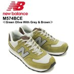 ニュー バランス New Balance  M574 574 Cruisin ランニング スニーカー M574BCE Green Olive With Grey & Brown  シューズ メンズ 男性用[CC]