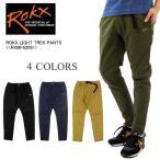 ロックス(ROKX)LIGHT TREK PANT(ライト トレック パンツ)クライミング パンツ/メンズ/男性用