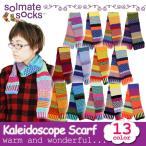 ソルメイトソックス Solmate Socks カレードスコープ スカーフ Kaleidoscope Scarf マフラー コットン ニット【52】 [小物] [AA-2]