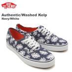 バンズ(VANS) オーセンティック/ウォッシュド ケルプ(Authentic/Washed Kelp) メンズ キャンバス スニーカー ≪Navy/White≫