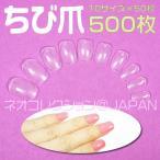 ネイルチップ ちび爪 プ超ショートサイズクリア[#1]500枚入 小さい爪用