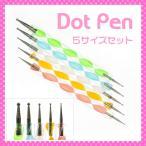 ドットペン5サイズセット (5本セット) ジェルで水玉模様を簡単に描く専用ペン ジェルブラシ筆などと一緒にどうぞ ドット棒