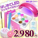 ジェルネイルスターターキット LEDライトセット ジェルネイルセット レビューでカラージェルおまけ福袋高品質ジェルとLEDライト本体/ソークオフジェル