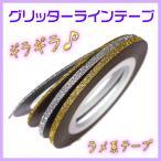 グリッターラインテープ 1mm 2mm ゴールド ラメテープラインアートテープ ジェルネイルアート ストライプテープ ストライピングテープ