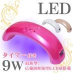 LEDライト 9W ジェルネイル用LEDランプ [宅配便] ドーム型最新式広範囲照射型LED球採用で高速硬化 30秒自動タイマーつき UVライト
