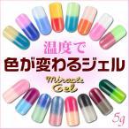 温度で色が変わるジェル カラージェル ミラクルジェル 5g miracle gel ソークオフジェル ソークオフカラージェル セルフ ジェルネイル