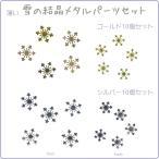 ネイルパーツ 雪の結晶メタルパーツ 2サイズ×5個ずつセット シルバー&ゴールド 小さい雪薄い約20個入り 埋め込みに最適 7mmと5mmの小さいパーツ