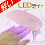 軽量ミニLEDライト ジェルネイル用ライト 6W 携帯用 出張ネイルに最適 UVライト ピンクホワイト白 当店の中で一番激安価格のライト 折りたたみ式