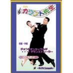 カウント先生モダン編クィックステップ(初級〜中級)DVD