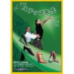 社交ダンス・ステップ先生DVD6巻セット中級編