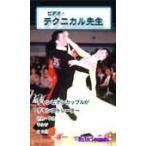 テクニカル先生モダン編スローフォックストロットVol.5(初級〜中級)DVD