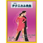 テクニカル先生ラテン編チャチャチャVol.12(中級〜上級)DVD