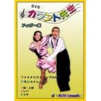 カウント先生フィガー集サンバ(中級〜上級)DVD