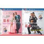 新『勝てる東大式』ドーメン・クラペツ&モニカ・ニグロの 「もう一度確認しておきたい基本マスターコース」DVD2巻セット
