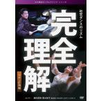 社交ダンスのリズム 完全理解・ラテン応用編(DVD)