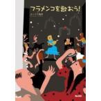 フラメンコを歌おう!CD付き書籍