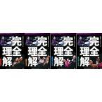 社交ダンスのリズム 完全理解DVD4巻セット