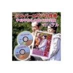 〜中高年のための愛と性のマニュアル〜シルバーエイジの性典DVD2巻