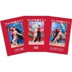 サルサを踊ろう(1)(2)(3)DVD3巻セット
