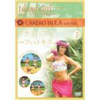 アイランド・ガール〜フラ・レッスン with フィットネス〜DVD