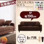 NAS22(20色)カバーリングソファー 巾190・布張り(ブラウン・ベージュ・ブラックetc)