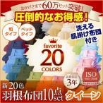 布団セット8点(クイーン)(ベージュ・ブラウン・ブラック・ピンク)・組布団・20色・AS22