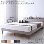 シングルベッド すのこベッド ポケットコイルマットレス付 棚 コンセント 木製 シンプル
