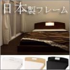 セミシングルベッド(フレームのみ)・日本製・棚・ライト付きローベッド・34