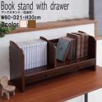 本立て 本棚 ブックスタンド 木製 卓上ラック デスク上 収納付き
