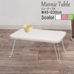 折りたたみテーブル 簡易テーブル ミニテーブル かわいい パステルカラー 座卓 ちゃぶ台 リビングテーブル 完成品 幅45