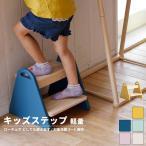 ステップ 踏み台 子供用 キッズ 子ども 木製 コンパクト 軽量 シンプル かわいい おしゃれ プレゼント ギフト