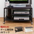 テレビ台80(ブラック)・ローボード・ゲーム機収納・