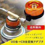 OD缶 → CB缶 変換 アダプター カセットボンベ で バーナーが使える! 家庭用 アウトドア 用 バーベキュー キャンプ用品