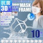 「10枚入」マスクフレーム 3D 軽量 柔らかい 肌触り マスクブラケット 口元 インナーマスク ガード マスクのほね 空間 洗える メイク崩れ防止 呼吸スペース