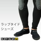 マリンシューズ 靴 ラップタイド シューズ BODYGLOVE ボディーグローブ / 水陸両用 マリンスポーツ 水上バイク ジェットスキー