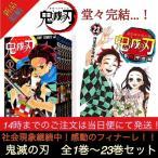 【新品 即納 在庫有】鬼滅の刃 全巻1巻〜23巻セット 漫画 全巻セット