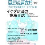 ゲーセンミカド ブロマガ特別増刊号 ロケテスト版