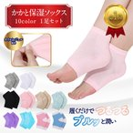 かかと 角質 ケア ソックス 靴下 乾燥 ひび割れ ガサガサ 痛い 保湿 ケアソク つるつる 足 用品
