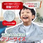 散髪 ケープ クロス マント ヘア カット セルフ カバー 髪染め 大人 子供 兼用 エプロン 自宅 用品