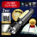 LED 懐中電灯 USB 充電式 ハンド ライト ハンディ 最強 フラッシュ ワーク  小型 防災 アウトドア 防水 ズーム 強力 キャンプ