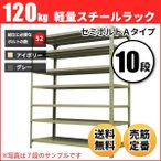 ショッピングスチール スチールラック 軽量120kg/段(セミボルトA) 表示寸法:高さ90×幅87.5×奥行30cm:10段(枚)自重(29.6kg) ・単体形式:業務用スチールラック スチール棚