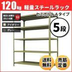 ショッピングスチール スチールラック 軽量120kg/段(セミボルトA) 表示寸法:高さ90×幅87.5×奥行30cm:5段(枚)自重(17.1kg) ・単体形式:業務用スチールラック スチール棚