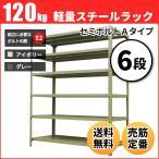 ショッピングスチール スチールラック 軽量120kg/段(セミボルトA) 表示寸法:高さ90×幅87.5×奥行30cm:6段(枚)自重(19.6kg) ・単体形式:業務用スチールラック スチール棚