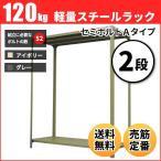 ショッピングスチール スチールラック 軽量120kg/段(セミボルトA) 表示寸法:高さ90×幅87.5×奥行60cm:2段(枚)自重(15kg) ・単体形式:業務用スチールラック スチール棚