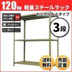 ショッピングスチール スチールラック 軽量120kg/段(セミボルトA) 表示寸法:高さ90×幅120×奥行30cm:3段(枚)自重(18.1kg) ・単体形式:業務用スチールラック スチール棚