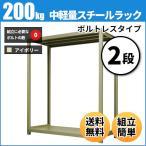 スチールラック 中軽量200kg/段(ボルトレス) 表示寸法:高さ240×幅90×奥行30cm:2段(枚)自重(26.6kg) ・単体形式:業務用スチールラック スチール棚