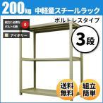 スチールラック 中軽量200kg/段(ボルトレス) 表示寸法:高さ240×幅90×奥行45cm:3段(枚)自重(33.4kg) ・単体形式:業務用スチールラック スチール棚